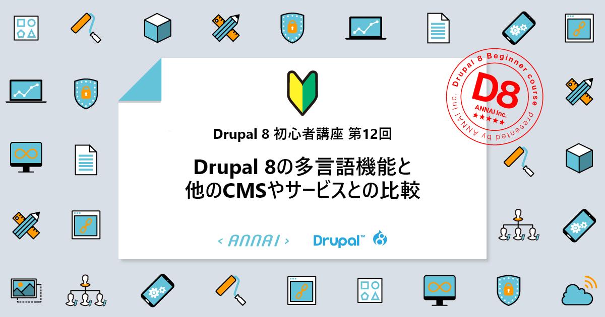 第12回 Drupal 8の多言語機能と...
