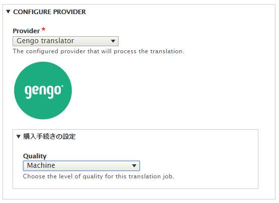 Gengo translator: Qualityの選択